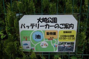 oosakikouen-battericar