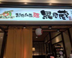 ラーメン屋 越後秘蔵麺 無尽蔵の入り口